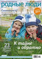 Свежий номер журнала Родные люди