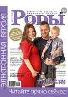 Ноябрьский номер журнала Роды.ru