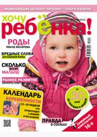 Ноябрьский номер журнала Хочу ребенка!
