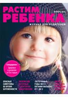 Ноябрьский номер журнала Растим ребенка