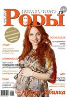 Декабрьский номер журнала Роды.ru
