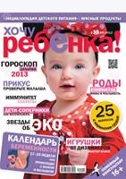 Декабрьский номер журнала Хочу ребенка!