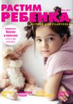 Февральский  номер  журнала Растим ребенка