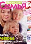 Февральский  номер  журнала Молодая семья