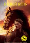 Книга Боевой конь