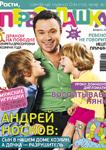 Новый номер журнала Расти, первоклашка