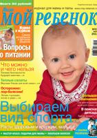 Мартовский номер журнала Лиза. Мой ребенок