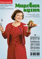 Книга Елены Чекаловой