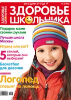Мартовский номер журнала Здоровье школьника