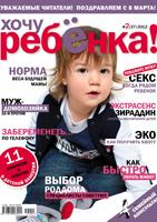 Мартовский номер журнала Хочу ребенка!