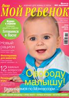 Апрельский номер журнала Лиза. Мой ребенок