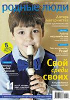 Новый номер журнала Родные люди