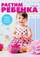 Апрельский номер журнала Растим ребенка