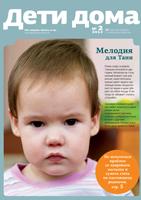 Второй номер журнала Дети дома