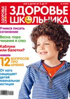 Апрельский номер журнала Здоровье школьника