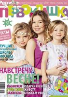 Мартовский номер  журнала Расти, первоклашка