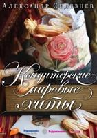 Александр Селезнев поздравляет 7янок с 8 марта!