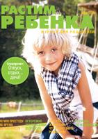 Майский номер журнала Растим ребенка