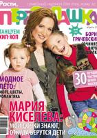 Апрельский номер журнала Расти, первоклашка!