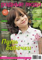 Второй номер журнала Родные люди
