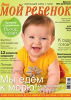 Новый номер журнала Лиза. Мой ребенок