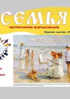 Журнал Семья — территория взросления
