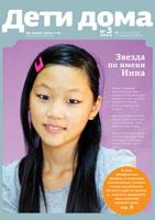 Третий номер журнала Дети дома