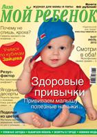 Июльский номер журнала Лиза. Мой ребенок
