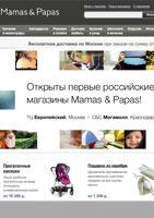 Mamas&Papas открывает интернет-магазин