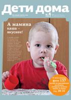 Четвертый номер журнала Дети дома