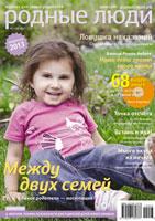 Третий номер журнала Родные люди