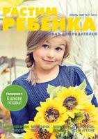 Июльский номер журнала Растим ребенка