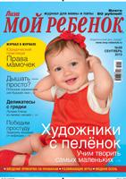 Сентябрьский номер журнала Лиза. Мой ребенок