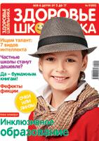 Сентябрьский номер журнала Здоровье школьника
