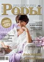 Сентябрьский номер журнала Роды.ru