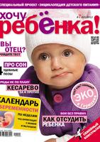 Сентябрьский номер журнала Хочу ребенка!