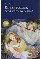 Книга для тех, кто решил стать усыновителем