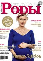 Октябрьский номер журнала Роды.ru