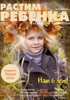 Сентябрьский номер журнала Растим ребенка