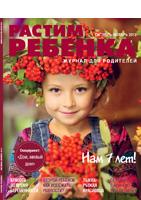 Журнал Растим ребенка (октябрь-ноябрь)
