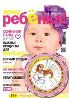 Октябрьский  номер журнала Хочу ребенка!