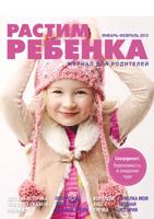 Журнал Растим ребенка (январь - февраль)