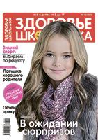 Декабрьский номер журнала Здоровье школьника