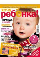 Январский номер журнала Хочу ребенка!