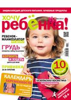 Апрельский номер журнала Хочу ребенка!