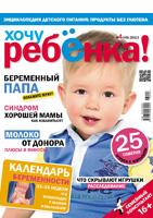 Майский номер журнала Хочу ребенка!
