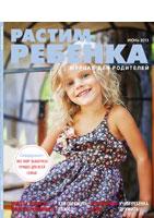 Июньский номер журнала Растим ребенка