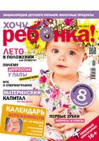 Июньский номер журнала Хочу ребенка!