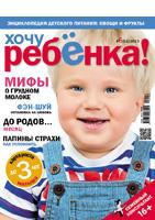 Июльский номер журнала Хочу ребенка!