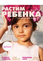 Журнал Растим ребенка  (июль-август)